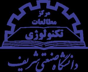 مرکز مطالعات تکنولوژی دانشگاه صنعتی شریف